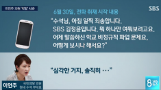 이언주 '사적 대화' 주장에 SBS 녹취내용 공개