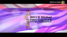 제4회 NTD 전세계 한푸(漢服) 디자인 대회