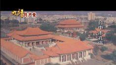 [9평 중 여섯째] 중국 공산당의 민족문화 파괴(한국어)