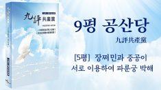 [9평 중 다섯째] 장쩌민과 중공(中共)이 서로 이용하여 파룬궁 박해(한국어)