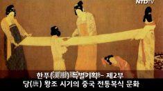 한푸(漢服) 특별기획 – 제2부 당(唐) 왕조 시기의 중국 전통복식 문화