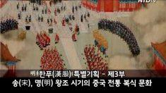 한푸(漢服) 특별기획 – 제3부 송(宋), 명(明) 왕조 시기의 중국 전통복식 문화