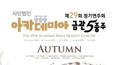 아카데미아 금관5중주 29번째 연주회 개최