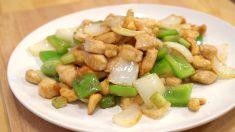[요리천국] 캐슈너트 닭고기 볶음