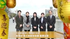 전세계 NTD 기자들의 신년인사