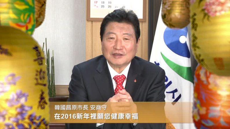 [2016] 안상수(安商守, 창원시 시장)