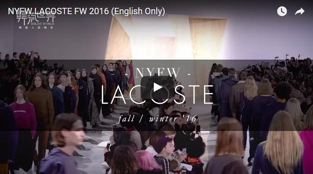 [한류세계] 라코스떼 뉴욕 패션위크 2016 (영)