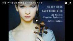 바하 – 바이올린 & 오보에 협주곡 II / 힐러리 한