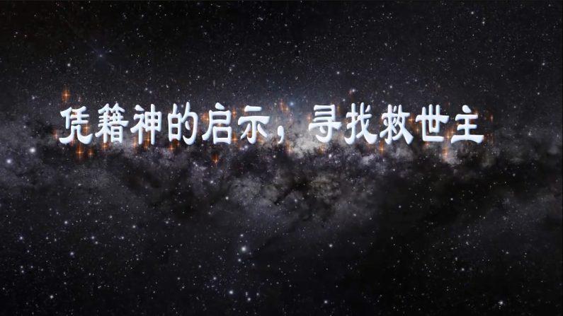 동서양의 예언에 근거해 구세주를 찾다 (한글자막)