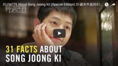 [K-Star] 한류 대세 송중기에 대한 31가지 진실