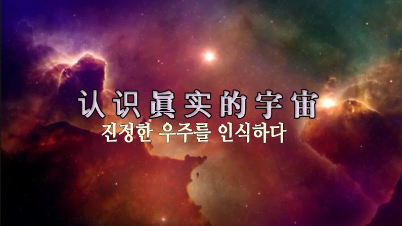 [우주] 5부작 `진정한 우주를 인식하다` 제1부