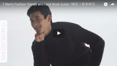 [Fashion] 가을 남성의 7가지 패션 가이드