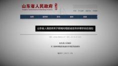 [평론] 마오쩌둥 비판 때문에 탄압당한 中산둥교수