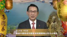 [2017년 신년인사] 이완섭 서산시장