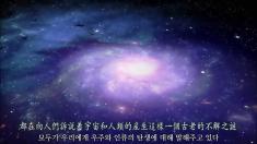 [우주] 5부작 '진정한 우주를 인식하다' 제3부