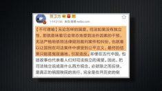 [평론] 中톈진시 부동산회사, 당위원회 설립을 거절
