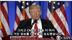 """트럼프와 CNN의 신경전 """"끔찍한 방송사! 가짜 뉴스!"""""""