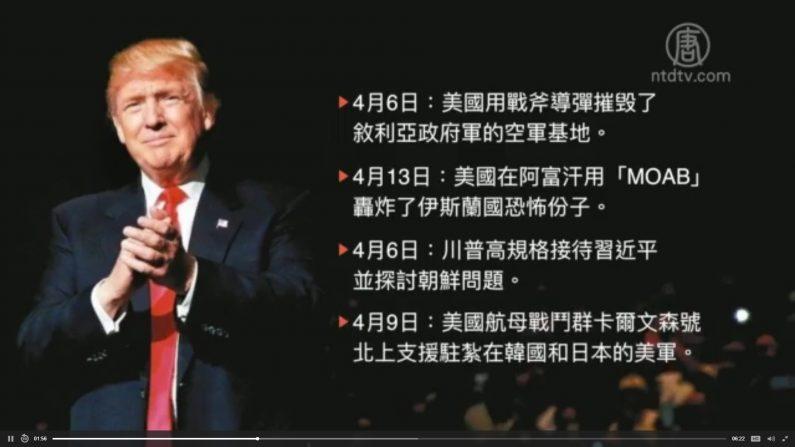 [평론] 트럼프의 군사행보와 북한 해결 전략