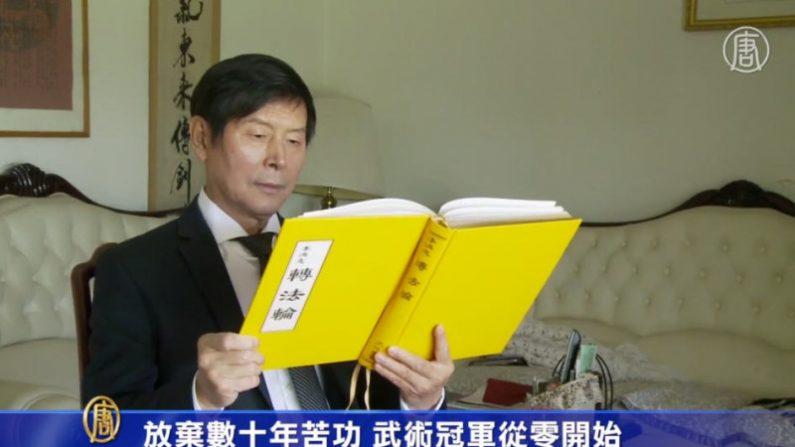 중국 전통 무술 우승자, 완전히 새로운 수련 시작