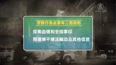 中최근, 파룬궁 수련인을 찾아 행패를 부리는 목적