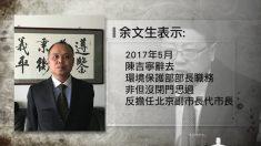 [禁聞] 중국 변호사, 베이징 시장 권한대행 파면 건의 外