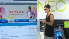 '행실 불량' 저스틴 비버는 중국에서 공연 하지마