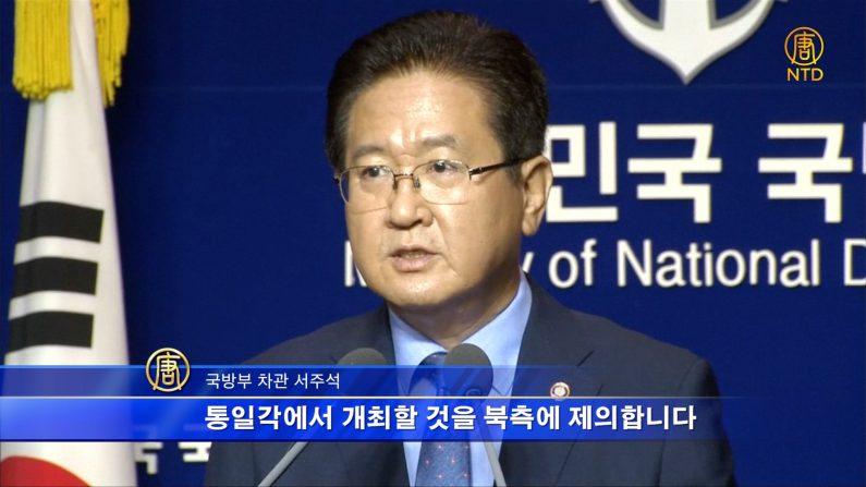국방부, 북측에 21일 남북군사당국회담 제의