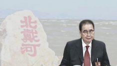 [禁聞] 병중의 리펑은 베이다이허 참석, 장쩌민은 계속 불참