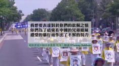 [禁聞] 미국 정계 요인, 파룬궁 반박해 18주년 성원