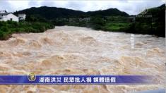 후난성 홍수에 중국 언론 허위보도