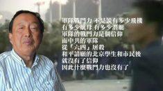 [禁聞] 중국군 예비역 대교 중국군의 전투력 평가