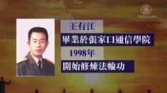 [禁聞] 중국군 소령, 고문 받다 뇌출혈로 사망