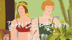 """볼만한 전시-정원이 아름다운 부암동 서울미술관 """"까페소사이어티"""""""