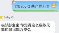 """중국 채팅창 AI, """"공산당 썩었다"""" """"미국 이민이 꿈이다"""" 발언으로 제거당해"""