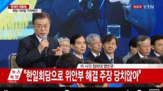 문대통령 프리스타일 기자회견, NHK기자 질문에 대한 답변