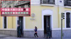 中공상은행 스페인 지점 2.14억 유로 세탁, 유럽본부도 연루