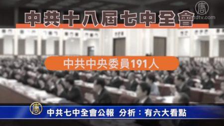 中共 18기 제7차 전체회의의 중요 관점