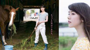 목장에서 일하다 캐스팅된 광고 속 그녀, 카라타 에리카