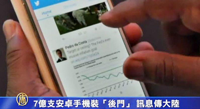 중국산 키보드에 백도어, 알리바바 서버로 정보 전송