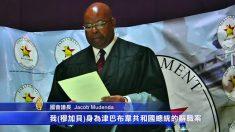 짐바브웨 의회 탄핵 절차에 들어가자 무가베 사임