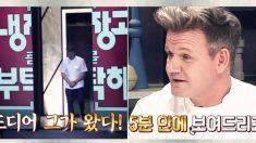 """'냉장고를 부탁해' 출연한 고든 램지 """"5분안에 요리 만들 것"""""""