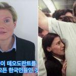"""""""한국인에게서는 왜 좋은 냄새가 날까?"""" 해외 네티즌 의견분분"""