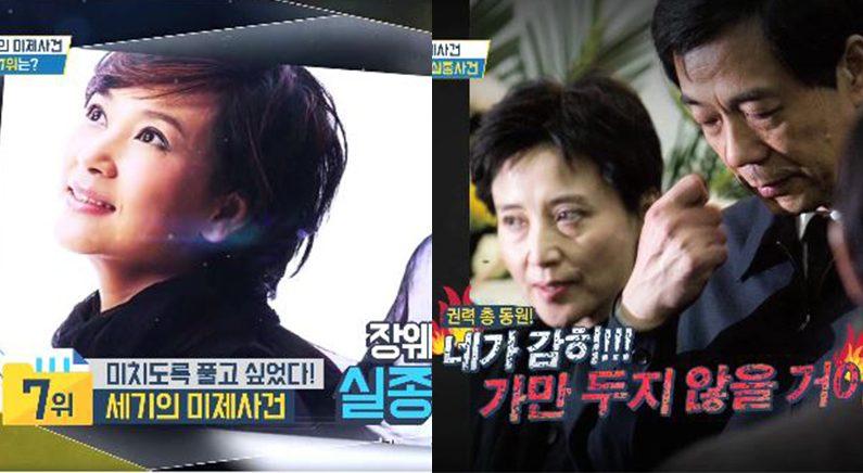임신 중 사라진 인기 여성아나운서.. '장웨이제 실종사건' 의혹 재점화
