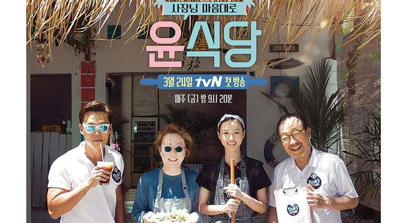 '윤식당' 시즌2 제작한다… 이달 말 국, 내년 1월 방송