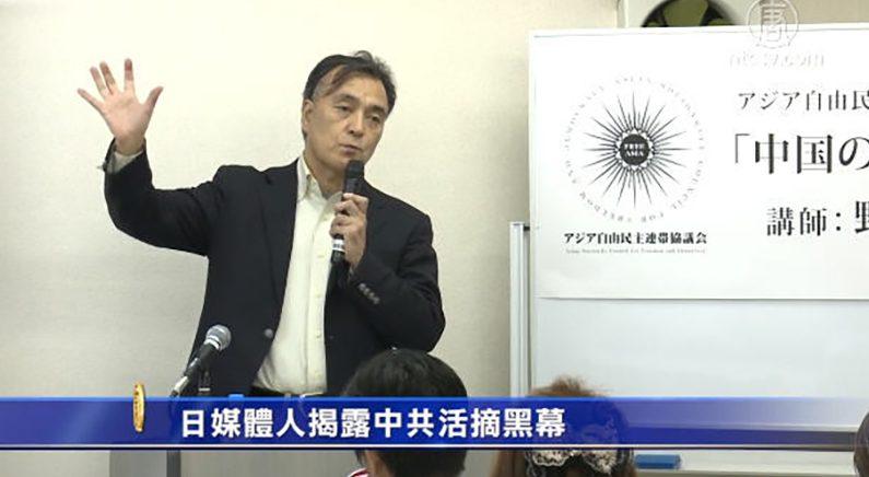 일본 기자, 중공의 생체 장기적출 흑막 폭로