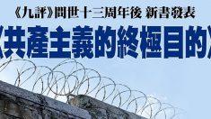 공산주의 세계 정복 7단계를 해부한 신서 '공산주의의 최종 목적'