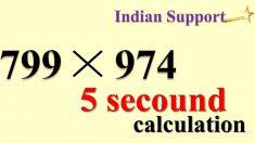 구구단보다 훨씬 강력한 인도의 19단 곱셈법