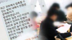 보건당국, 노량진 결핵 확진자 접촉한 500명 검사 중