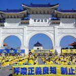 대만 반 중공 제도 생겨, 파룬궁 박해자 입국 금지
