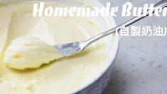웰빙 홈메이드 버터, 두 가지 재료면 OK!